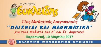 ΔΙΑΓΩΝΙΣΜΟΣ-Μ_-ΕΥΚΛΕΙΔΗ-2017
