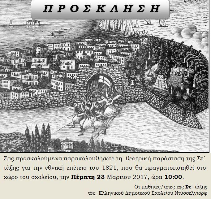 ΠΡΟΣΚΛΗΣΗ2 25η
