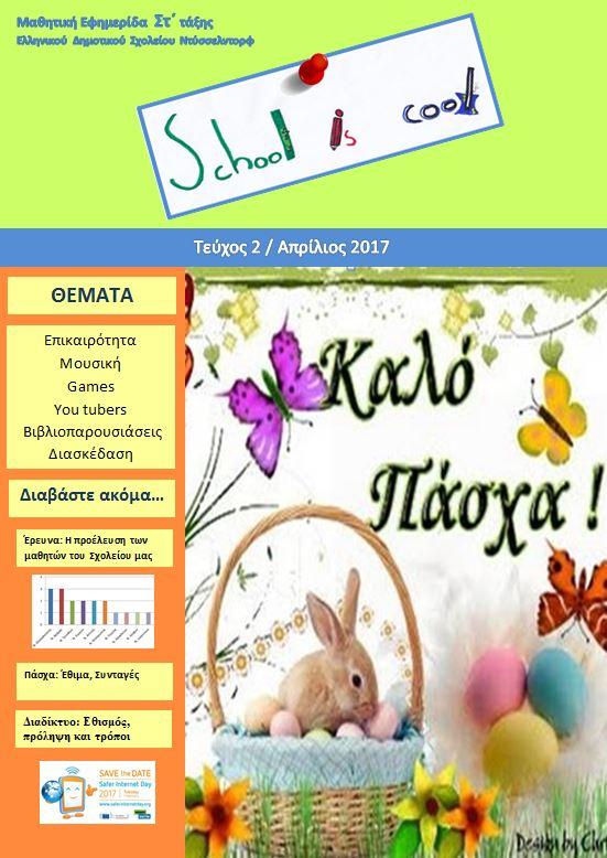 Εξώφυλλο 2 τεύχος