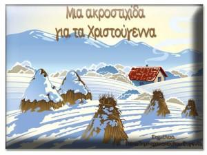 ΑΚΡΟΣΤΙΧΙΔΑ ΧΡΙΣΤΟΥΓΕΝΝΩΝ