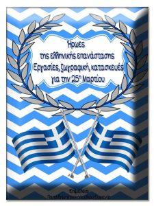 Ήρωες της ελληνικής επανάστασης.