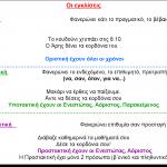 ΕΓΚΛΙΣΕΙΣ5