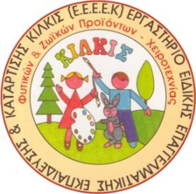 Sima EEEEK Kilkis