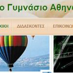 53ο Γυμνάσιο Αθηνών   Αρχικη