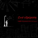 Cut εξαίρεση logo