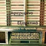 Detail_of_a_Vintage_Jukebox