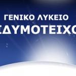 ΓΕΛ Διδυμοτειχου - banner