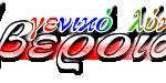 4ο ΓΕΛ ΒΕΡΟΙΑΣ - logo