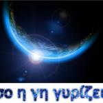 logo οσο η γη γυριζει