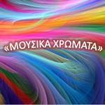 ΕΙΚΟΝΑΓΙΑ ΑΝΑΡΤΗΣΗ3