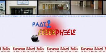 ΡαδιοΕΕΕΕΚρήξεις
