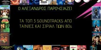 Ραδιοφωνική Ομάδα Γυμνασίου Καρλοβασίων. Top 3 Soundtracks 80s