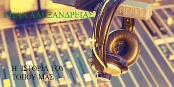 EPAL_ALEXANDREIAS