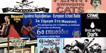 """Αφίσα 6ου επεισοδίου Σα Σήμερα Στη Μουσική """"Swing"""""""