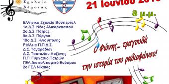 αφίσα Ευρωπαϊκή Ημέρα Μουσικής 2015 νέο