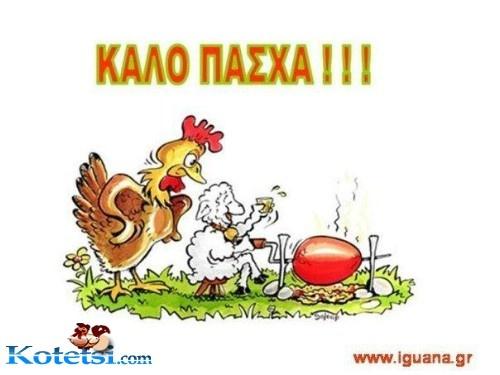 ΚΑΛΟ ΠΑΣΧΑ !!