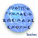 Λογότυπο της ομάδας του Εκπαιδευτικοί Πρότυπου Γυμνασίου Ζωσιμαίας Σχολής