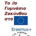 Λογότυπο της ομάδας του 2nd Gymnasioum of  Zakynthos Erasmus+