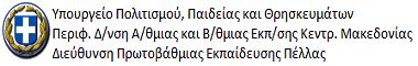ΔΠΕ Πέλλας