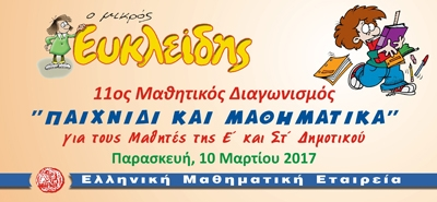 ΔΙΑΓΩΝΙΣΜΟΣ Μ_ ΕΥΚΛΕΙΔΗ 2017