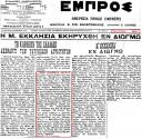 191410527ekklisia_en_diogmo.jpg