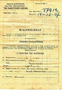 200px-ekkatharistiki_dilosi_ellinotourkikis_antallagis_plythismon_sel1_19271216a.jpg
