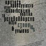 KRITIKES PROSEGGISEIS_COVER_final.indd