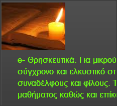 e- Θρησκευτικά.