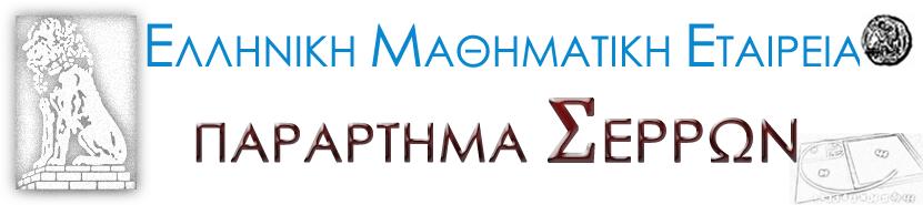 09_Ελληνική Μαθηματική Εταιρεία – Παράρτημα Σερρών