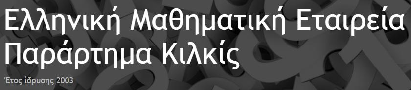 10_Ελληνική Μαθηματική Εταιρεία – Παράρτημα Κιλκίς