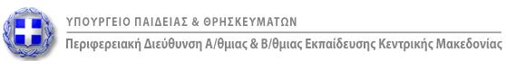 02_Περιφερειακή Διεύθυνση Πρωτοβάθμιας & Δευτεροβάθμιας Εκπαίδευσης Κεντρικής Μακεδονίας
