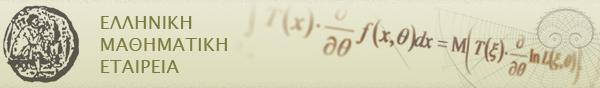 08_Ελληνική Μαθηματική Εταιρεία