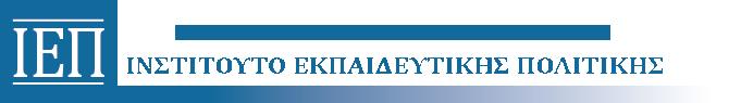 06_Ινστιτούτο Εκπαιδευτικής Πολιτικής (ΙΕΠ)
