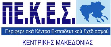 03_4ο ΠΕΚΕΣ Κεντρικής Μακεδονίας (έδρα: Σέρρες)