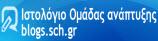 Ιστολόγιο Ομάδας ανάπτυξης blogs.sch.gr
