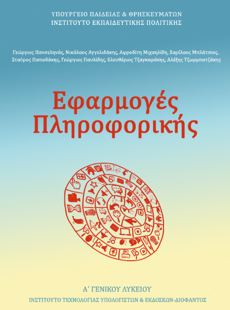 efarmoges_pliroforikis_book