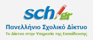 podilato98-panellinio_sxoliko_diktyo