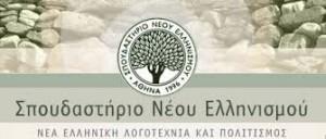 spoudasthrio
