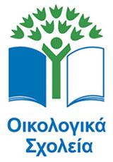 Διεθνές Θεματικό Δίκτυο «Οικολογικά Σχολεία» – Ε.Ε.Π.Φ.
