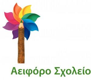 Aeiforo school