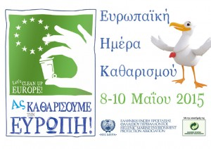 Lets-Cleanup-Europe_2015_GREEK