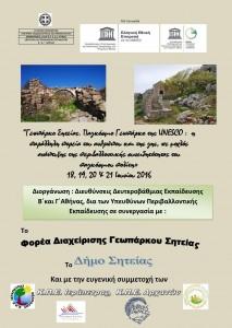 afissa-UNESCO-1