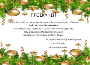Prosklisi_Christmas2016