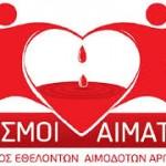 desmoi_aimatos