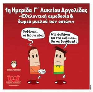 ethelontiki_aimodosia_sm