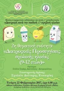 αφισα διατροφή 22-02-2017
