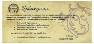 2017 Ευξεινουπολη προσκληση