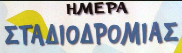 imera-stadiodromias