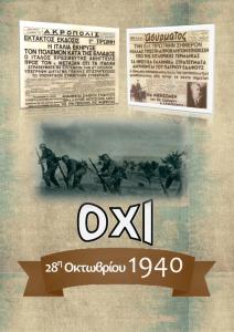 1940 αφισα 2017
