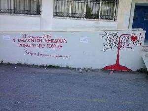 Από τις μαθήτριες της Γ΄ Γυμνασίου Γεωργία Ουργαντζίδου και   Ελένη Παπαφωτίου.